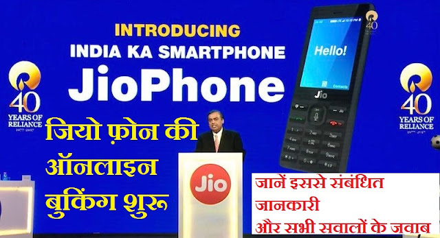 Reliance Jio 4G Feature Phone