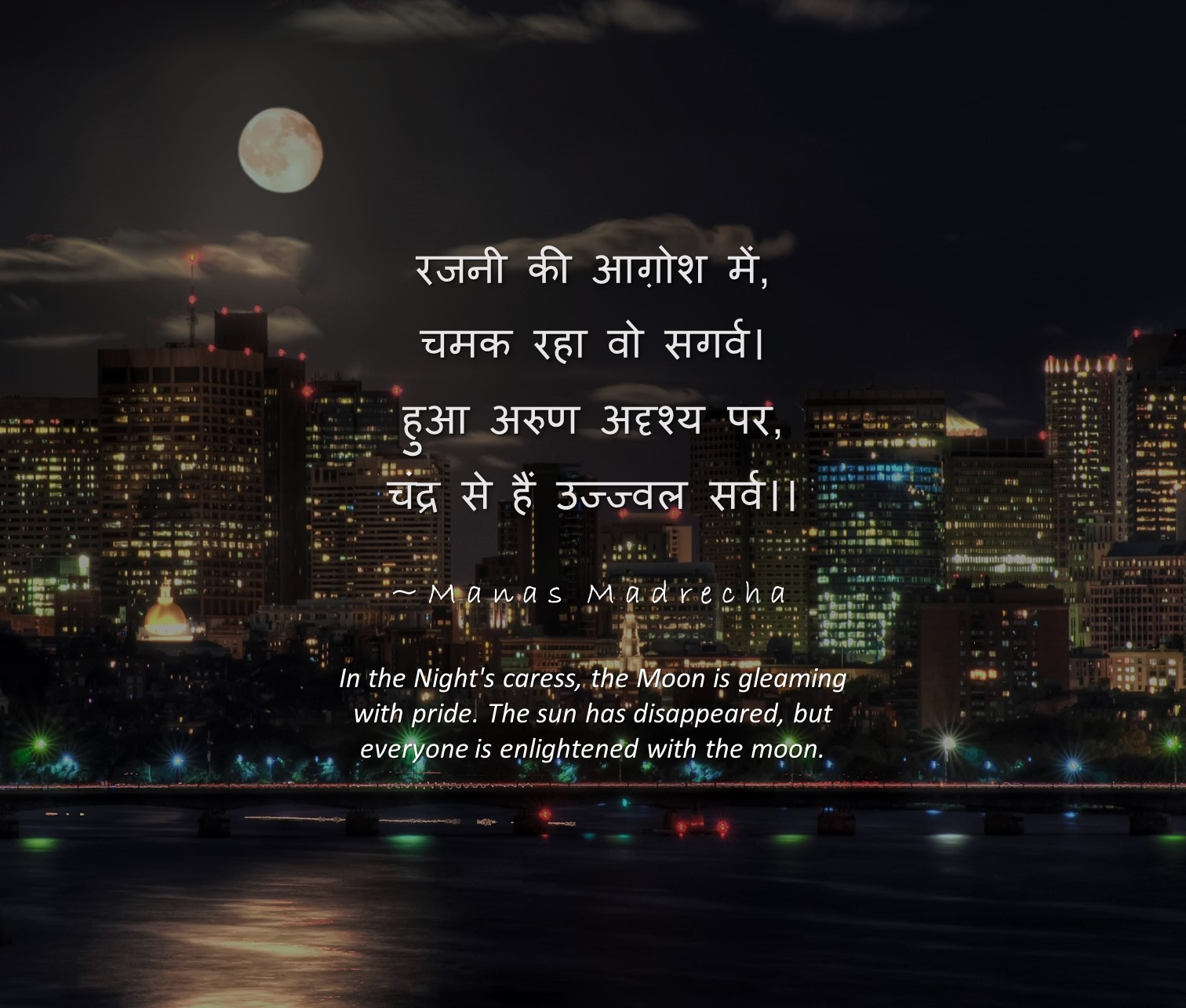 hindi poem on moon, poem on moon, moon quotes, moon sky, moon in night sky, moon over city, moonlight over city, Manas Madrecha, Manas Madrecha poems, Manas Madrecha quotes, Manas Madrecha stories, Manas Madrecha blog, simplifying universe, night city, city lights in night, full moon in night