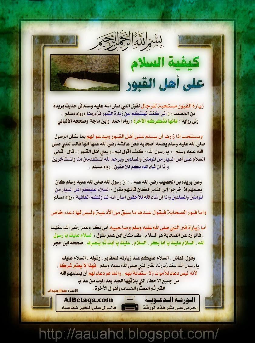 الدعاء للميت و كيفية السلام علي اهل القبور Aauahd