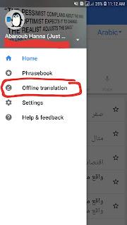 اعدادات الترجمة بدون انترنت فى تطبيق ترجمة جوجل على الأندرويد