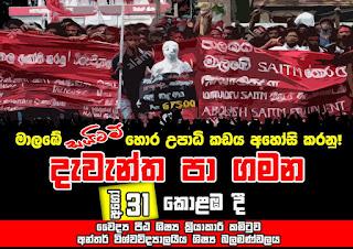 University Students Protest march in Colombo Aug 31