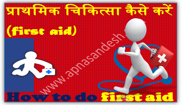 प्राथमिक चिकित्सा कैसे करें - first aid - How to do first aid