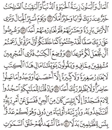 Tafsir Surat Al-kahfi Ayat 46, 47, 48, 49, 50