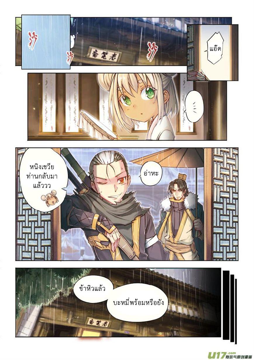 Jiang Ye ตอนที่ 16 หน้า 13