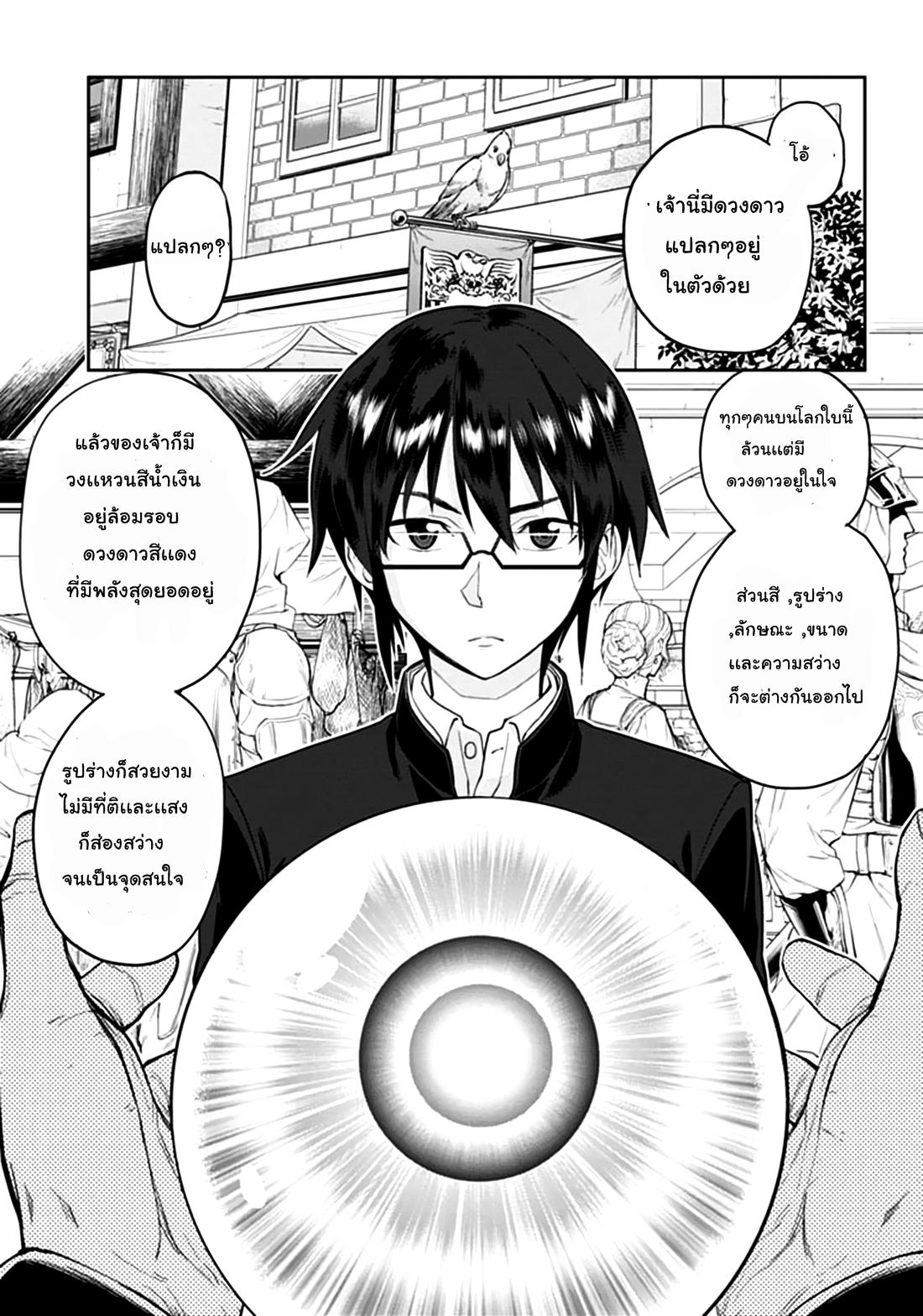 อ่านการ์ตูน Konjiki no Word Master 2 ภาพที่ 3