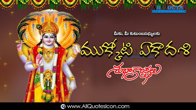Mukkoti-Ekadasi-Wishes-In-Telugu-HD-Wallpapers-Famous-Hindu-Festival-Best-Mukkoti-Ekadasi-Greetings-Telugu-Qutoes-Whatsapp-images-Facebook-pictures-wallpapers-photos-greetings-Thought-Sayings-free-Images