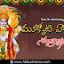 Top 2019 Mukkoti Ekadasi Wishes in Telugu HD Images Nice Ekadasi Greetings Pictures Online Whatsapp Messages in Telugu Top Mukkoti Ekadasi Telugu Quotes Images