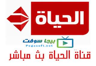مشاهدة قناة الحياة اليوم الجديدة بث مباشر الان بدون تقطيع