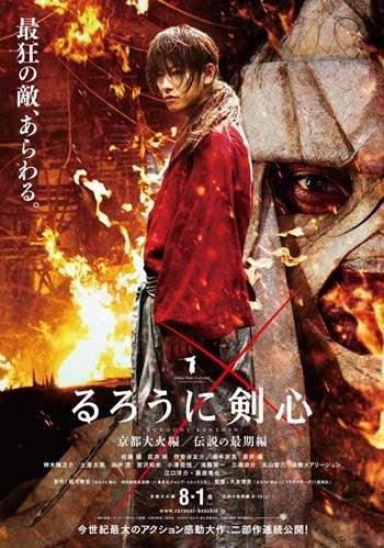 Rurouni Kenshin: Kyoto en Llamas DVDRip Latino