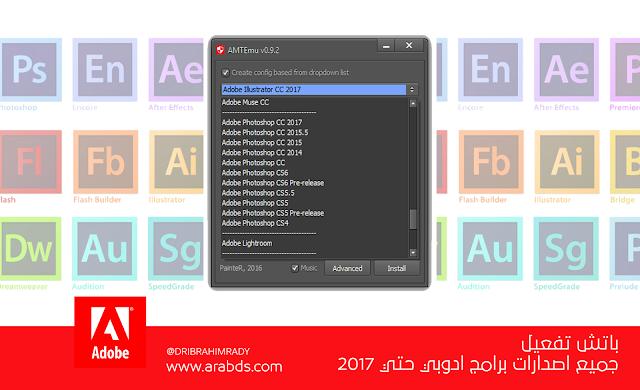 باتش تفعيل جميع اصدارات برامج ادوبي حتي 2017