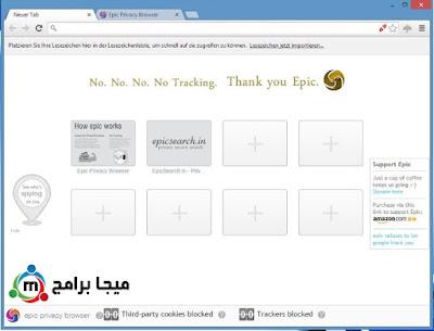 المتصفح الهندي ايبك Epic Privacy Browser