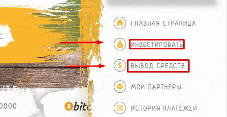 Регистрация в Tvorim Dobro 3