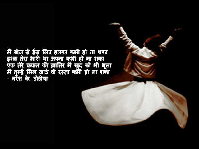 मैं बोज से ईस लिए हलका कभी हो ना शका  Hindi Muktak By Naresh K. Dodia
