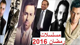 جدول مسلسلات رمضان  المصرية 2016, مسلسلات رمضان 2016, مسلسلات مصرية, مسلسلات رمضان 2016 جديد