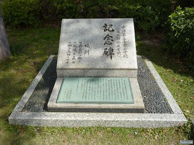 十三公園中津第三尋常小学校記念碑
