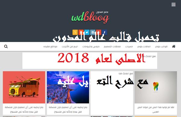 تحميل قالب عالم المدون الاصدار الثامن لعام  2018 مع شرح التعديل عليه