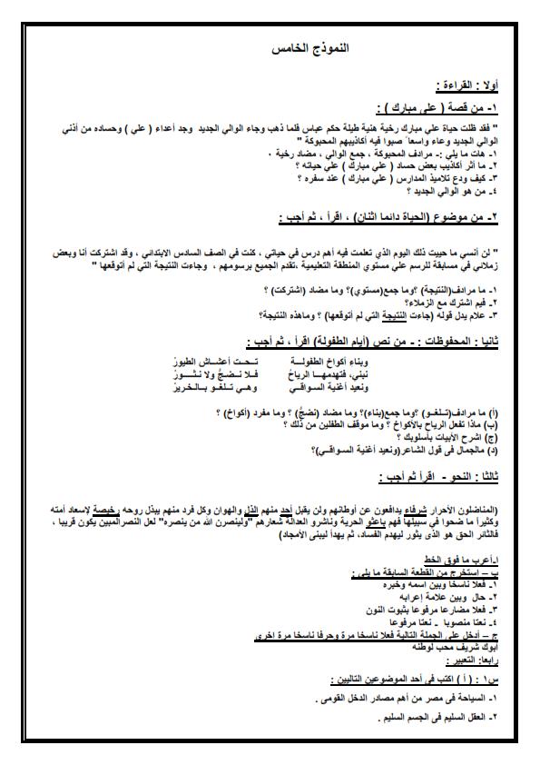 8 نماذج امتحانات لغة عربية للشهادة الابتدائية لن يخرج عنهم امتحان اخر العام %25D9%2585%25D8%25AC%25D9%2585%25D9%2588%25D8%25B9%25D8%25A9%2B%25D8%25A7%25D9%2585%25D8%25AA%25D8%25AD%25D8%25A7%25D9%2586%25D8%25A7%25D8%25AA_006