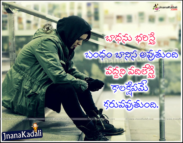 Best Telugu Love Quotes, Telugu Love Quotes for boys, Best Love Quotes in Telugu, To day Quotes Adda Sharing Telugu New Love Quotes with Images. Telugu Love Quotes Share to Your Loved One,Girls Love Quotes in Telugu, Telugu Marriage Quotes for Girls, Best Girls Quotes in Telugu, Telugu Love Quotes for Her, Best Telugu Love Quotes for Girls with Images,Telugu Love Quotes gif images,Telugu Love Quotes for Facebook, Facebook Love Quotes in Telugu, Smiling Quotes in Telugu, Love Messages Telugu, Telugu Prema Kavithalu, Telugu Love sms, Telugu Love Wallpapers,Telugu Love Quotations for Lovers