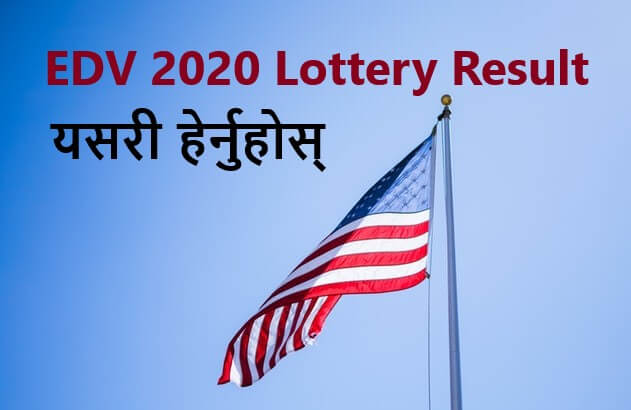 How to check EDV 2020 Result?