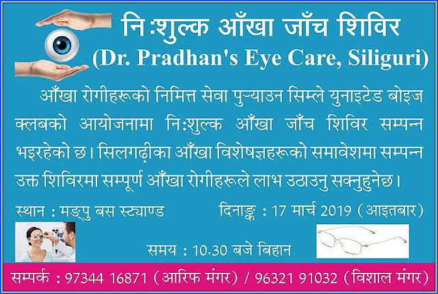 Free eye check up camp by Simley United Boys Club Mungpoo