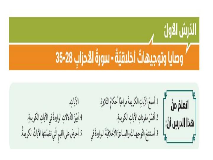 درس وصايا وتوجيهات أخلاقية التربية الإسلامية للصف الحادي عشر الفصل الثاني 2019