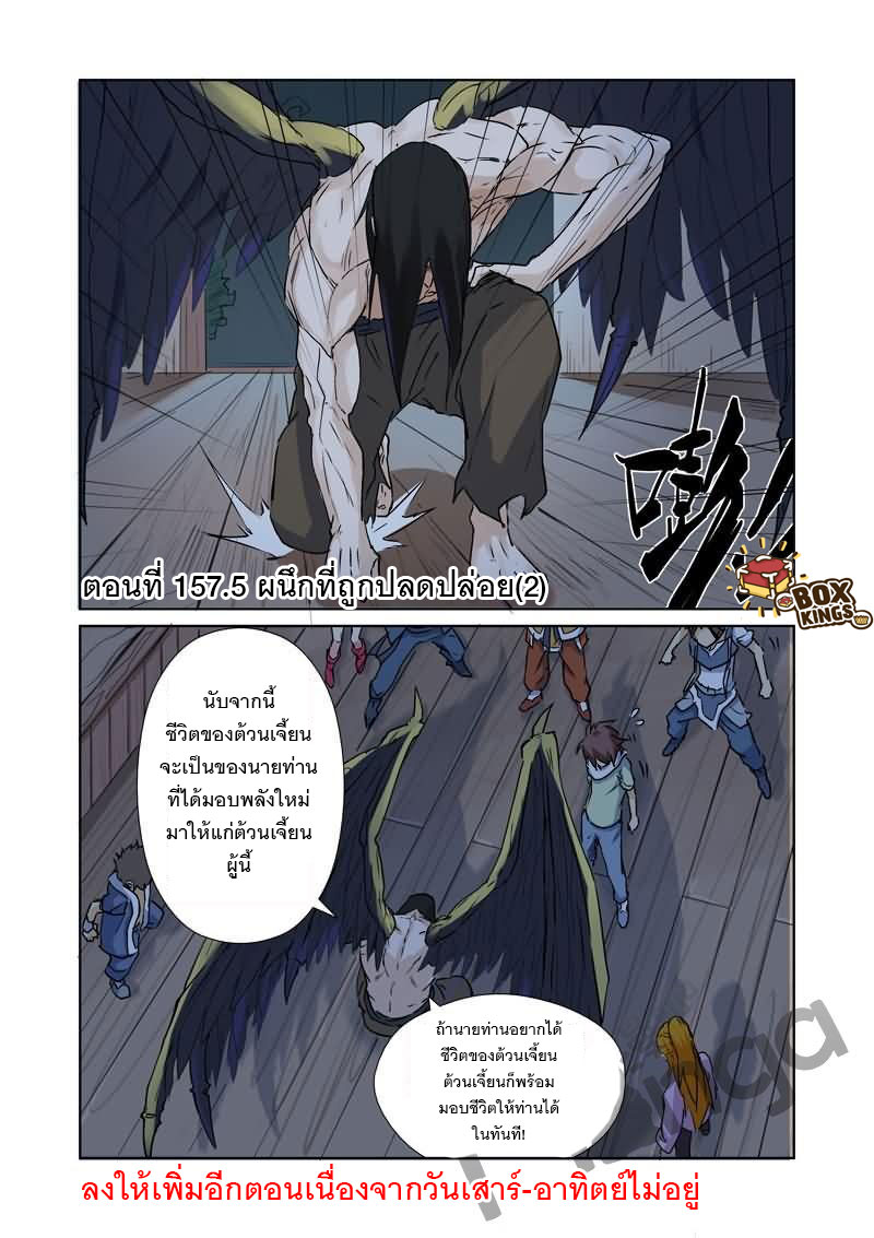 Tales of Demons and Gods ตอนที่ 157.5 หน้า 1