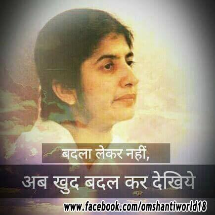 brahmakumari sister shivani quotes