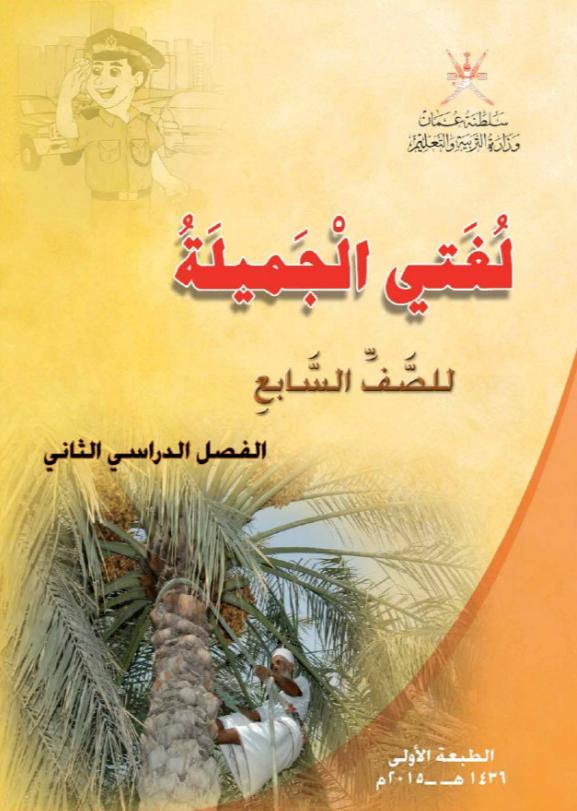 كتاب العلوم للصف السادس الفصل الدراسي الاول pdf