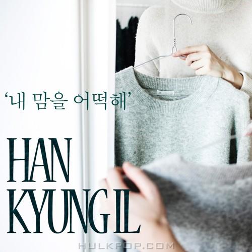 Han Kyung Il – 내 맘을 어떡해 – Single