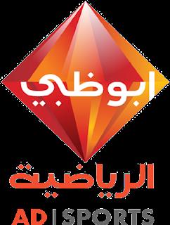مشاهدة قنوات ابو ظبي الرياضية AD Sports على الأيفون والاندرويد