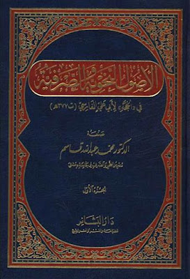 الأصول النحوية والصرفية في الحجة لأبي علي الفارسي - محمد عبد الله قاسم, pdf