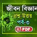 Biology Questions Answers in Bengali PDF-জীবন বিজ্ঞান প্রশ্ন উত্তর-Life Science for WBCS/TET/CGL/Railway group d/BCS