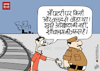 jaat andolan, jat andolan cartoon, indian railways, swachchh bharat abhiyan, cartoons on politics, indian political cartoon, Reservation cartoon