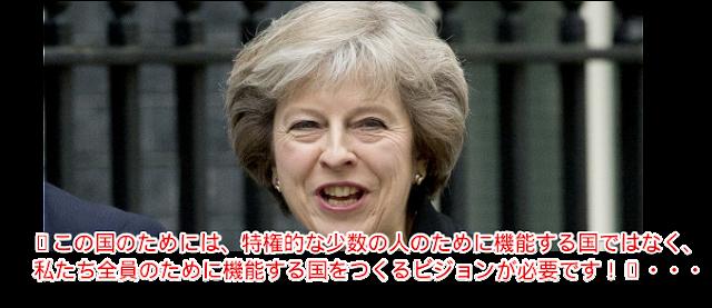 英国メイ首相 新任早々に支那の...