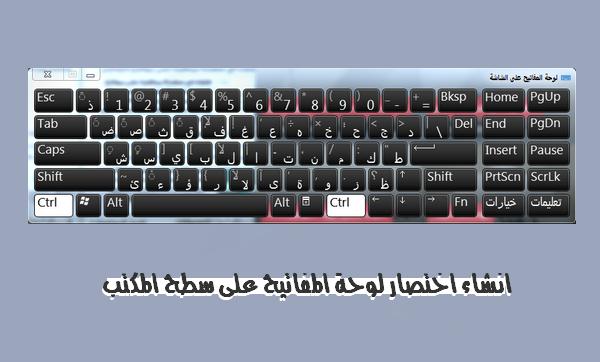 انشاء اختصار لوحة المفاتيح على سطح المكتب