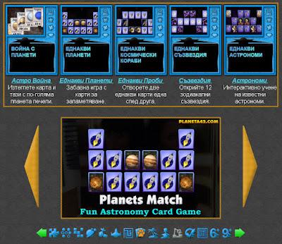 Астрономични Игри с Карти