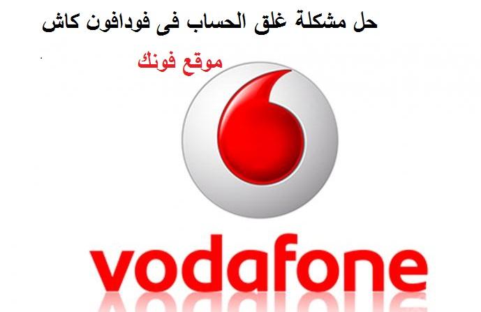 حل مشكلة غلق الحساب فى فودافون كاش بكود مختصر 2019
