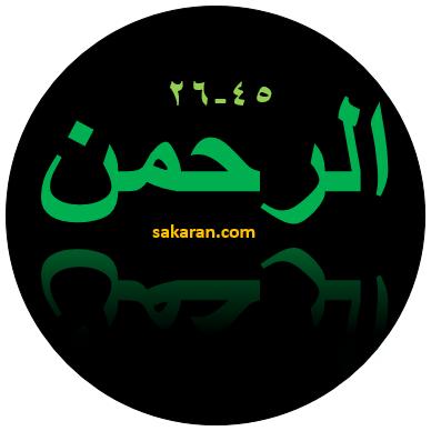Tulisan Arab Surat Ar Rahman Ayat 26 45 Bacaan Terjemah