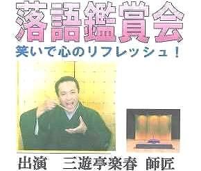 三遊亭楽春 落語鑑賞会 「笑いで心のリフレッシュ」