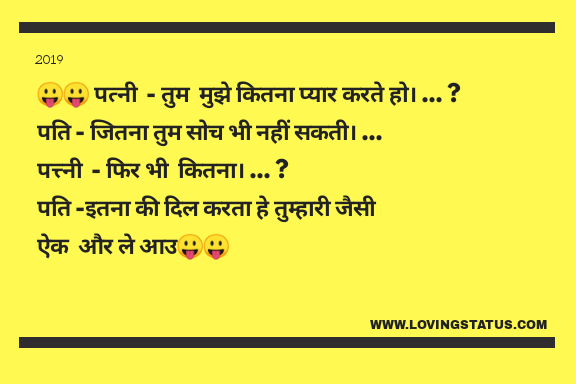 Best Funny Jokes  Very Funny Jokes in Hindi