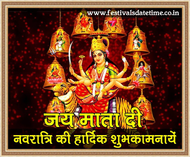Happy Navaratri Hindi Wishing Wallpaper No.3