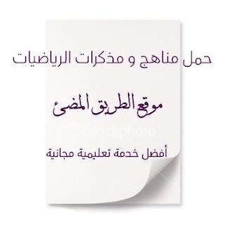 حمل مناهج و مذكرات الرياضيات لجميع المراحل الابتدائية - الاعدادية - الثانوية  Mathematics