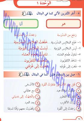 8. Sınıf Meb Yayınları Arapça Ders Kitabı Cevapları Sayfa 14