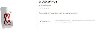 Auronik Pro price (Ауроник Про Цена 3000 рублей).jpg