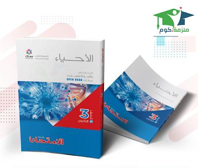 كتاب الامتحان فى الاحياء PDF للصف الثالث الثانوي 2020-2021 - النظام الجديد