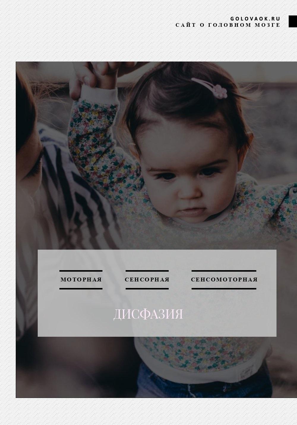дисфазия развития у детей