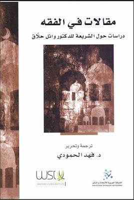 مقالات في الفقه - دراسات حول الشريعة