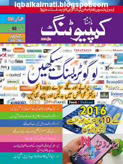 Computing Magazine July 2016 PDF Free Download