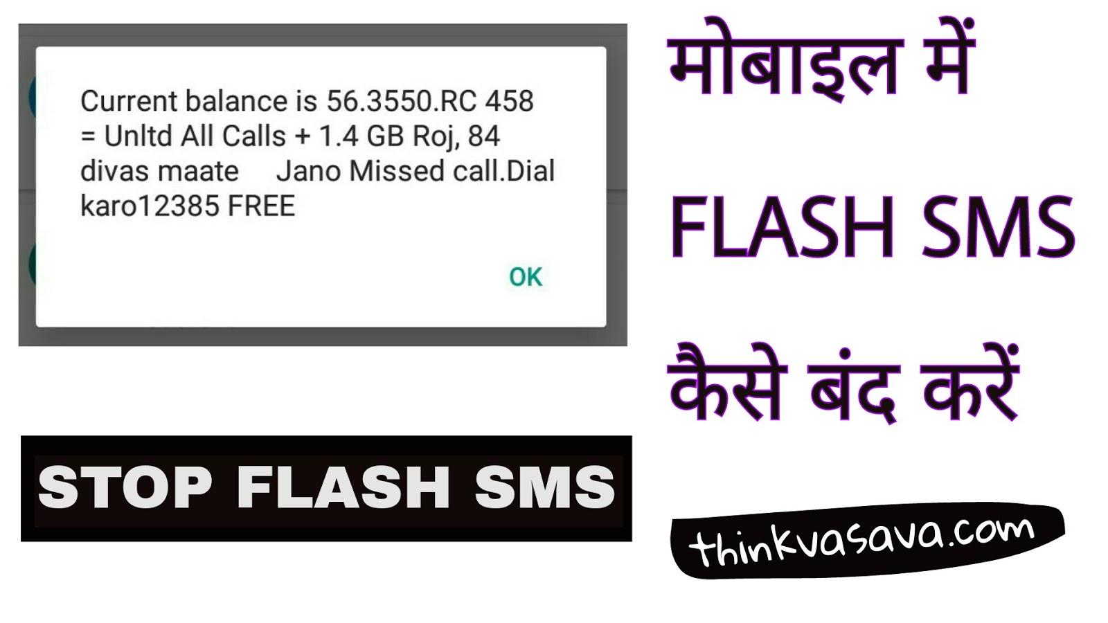 Mobile Me Flash SMS Kaise Stop/Deactivate Kare - Vodafone