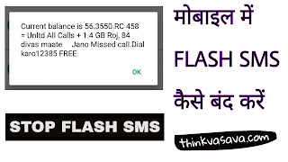 Flash sms kaise stop / deactivate Kare